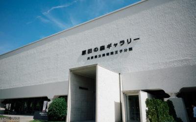兵庫県立美術館 原田の森ギャラリーにて